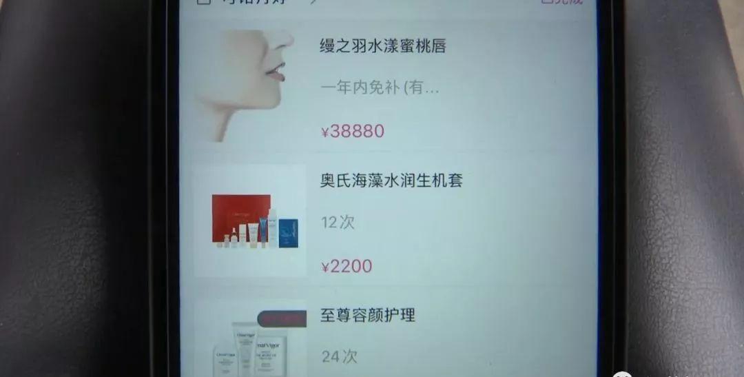 """女子花38880元�y""""�_�\眉"""",�Y果一周后出了��"""