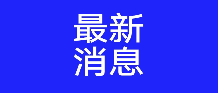 东营最新人事任免公告!
