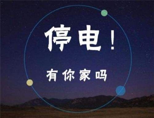 【停�信息】(12月13日、15日)阜��未��7天�涉�停�信息提前知道