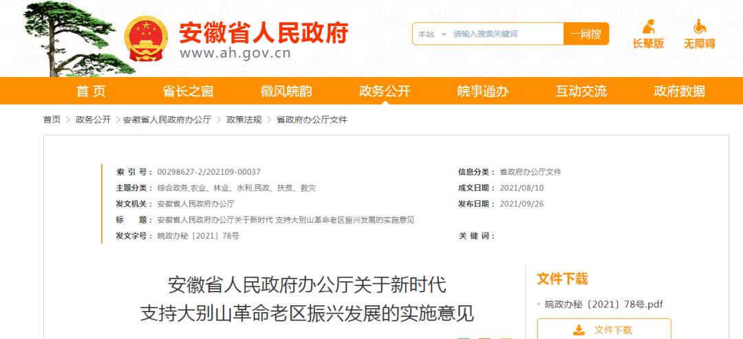 安徽27条举措支持大别山革命老区振兴发展