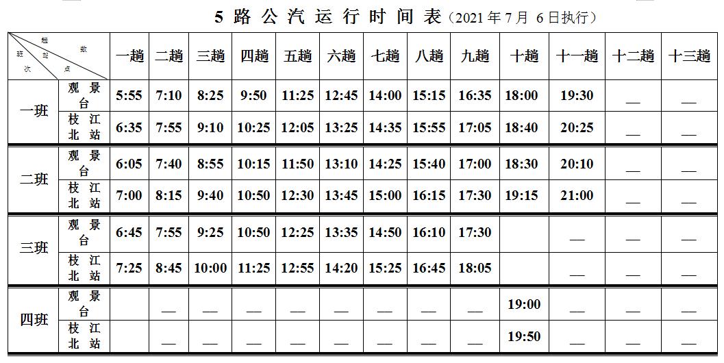 注意!枝江5路、8路、9路、10路公汽时间调整!