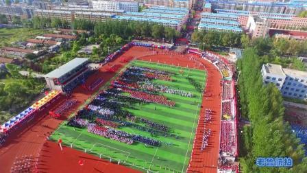 【视频】2018桦南全民运动会开幕式(航拍快剪版)
