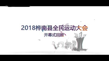 2018澳门轮盘赌场县全民运动大会-开幕式回顾