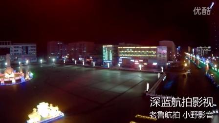 【视频】桦南初夜(最美桦南元宵夜《完整版》)