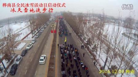 【视频】桦南全民冰雪活动日