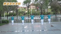 【视频】桦南健身舞步