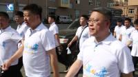 【视频】2018桦南县全民健身徒步大赛