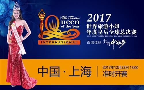 2017世界旅游小姐年度皇后全球總決賽