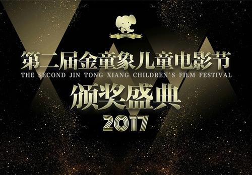 2017第二屆金童象兒童電影節頒獎盛典