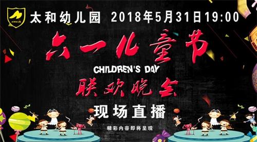 镇雄太和幼儿园六一儿童节联欢晚会直播