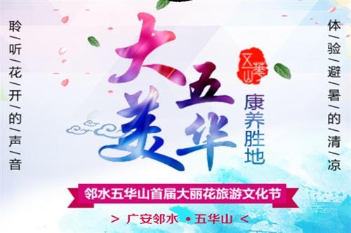 现场直播 | 2018邻水五华山首届大丽花旅游文化节