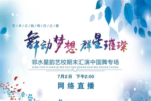 鄰水星韻藝校期末匯演中國舞專場