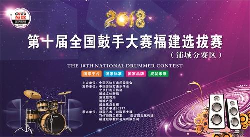 【直播】2018第十屆全國鼓手大賽福建選拔賽(浦城賽區)