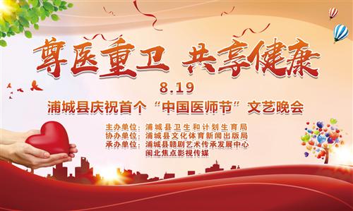 """浦城縣慶祝首個""""中國醫師節""""專題文藝晚會"""