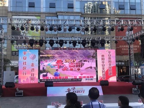 平安社区行—走进开阳文艺演出直播