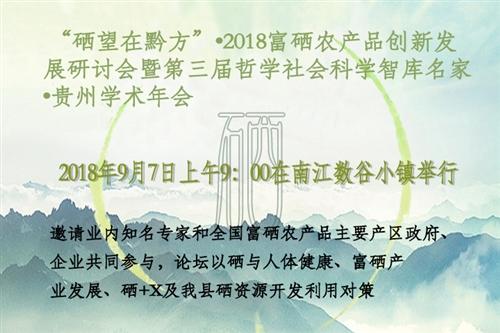 """""""硒望在黔方""""•2018富硒农产品创新发展研讨会"""