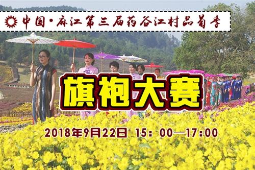 [直播]中國?麻江第三屆藥谷江村品菊季旗袍大賽