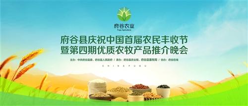 回放 | 中國農民豐收節暨府州紅系列產品優質農產品推介發布會