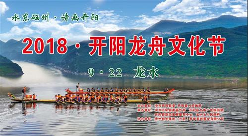 开阳县龙水乡2018年首届龙舟文化节开幕式现场直播