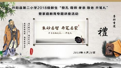 """二小2018级新生""""祭孔 尊师 孝亲 敬老 开笔礼"""""""