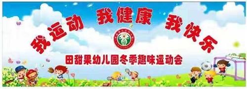 开阳田甜果幼儿园冬季趣味运动会现场直播