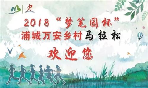 """2018""""夢筆園""""杯浦城萬安鄉村馬拉松賽"""