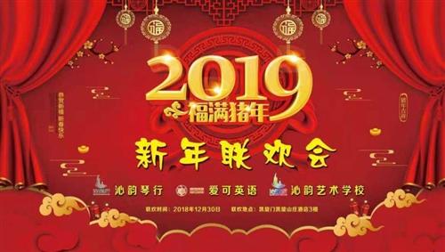 2019福满猪年新年联欢会