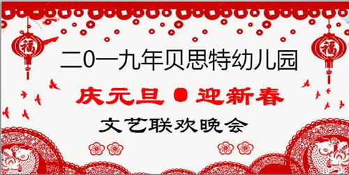 贝思特幼儿园2019庆元旦*迎新春 文艺联欢晚会