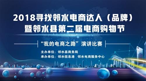 现场直播|2018寻找邻水电商达人(品牌) 暨邻水县第二届电商购物节