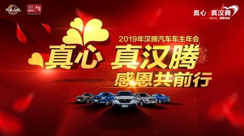 2019年汉腾汽车车主年会