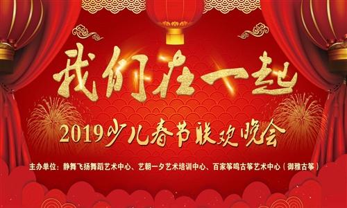 我们在一起,2019少儿春节联欢晚会 【静舞飞扬、艺朝一夕、御雅古筝】