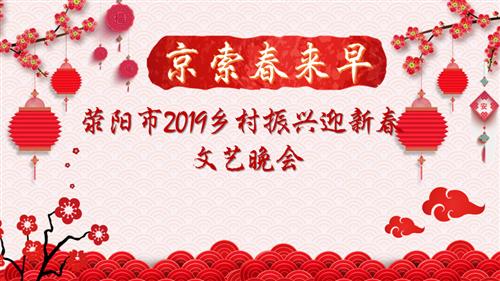 直播回放|| 京索春來早--滎陽市2019鄉村振興迎新春文藝晚會
