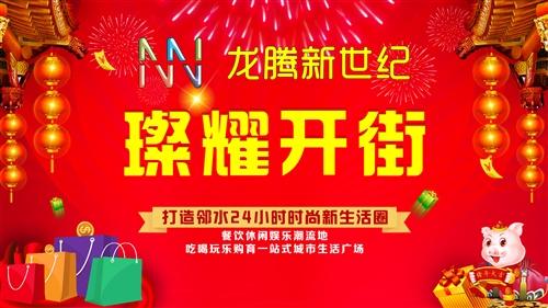 現場直播|龍騰新世紀2019年1月27日上午9點璨耀開街
