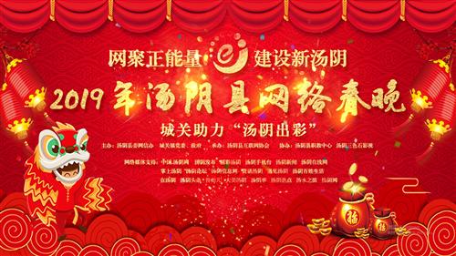 【网聚正能量 建设新汤阴】2019年汤阴县网络春晚