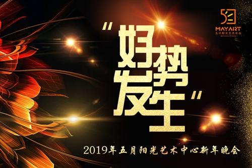 """""""好势发生""""2019年五月阳光艺术中心新年晚会现场直播"""