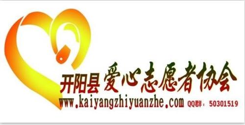 开阳县爱心志愿者协会换届选举及年终茶话会现场直播