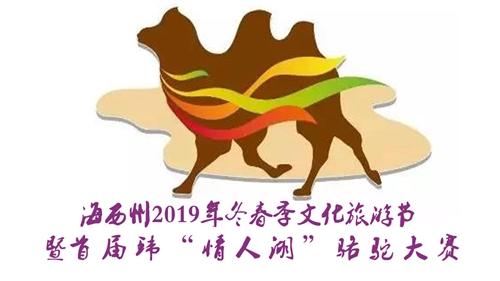 """海西州2019年冬春季文化旅游节 暨首届环 """"情人湖""""骆驼大赛"""