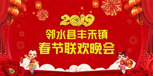 現場直播|2019鄰水縣豐禾鎮春節聯歡晚會