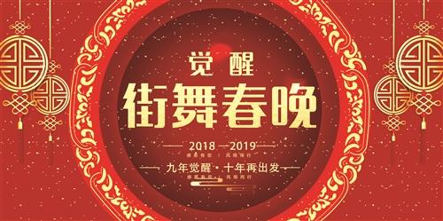 2019年開陽覺醒街舞春晚現場直播