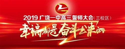 2019年广饶一中高考誓师大会(三校区)