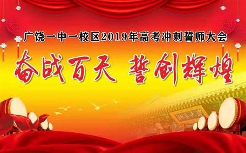 2019年广饶一中高考誓师大会(一校区)