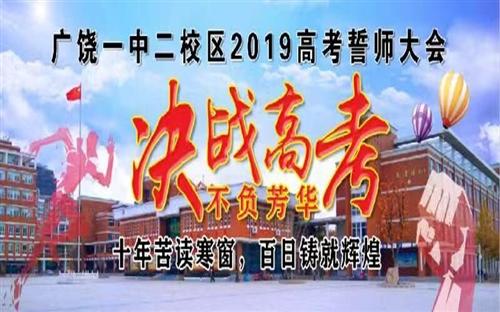 广饶一中二校区2019高考誓师大会