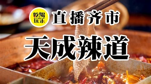【美食直播】天成辣道-带你感受重庆火锅的麻辣