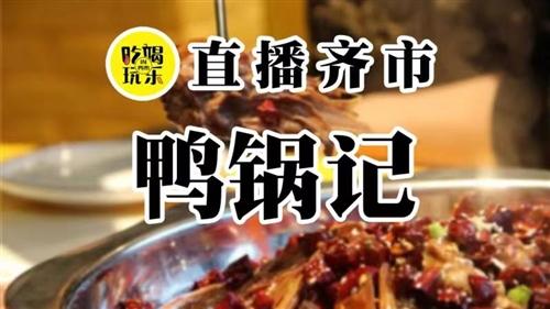 【美食直播】鸭锅记 - 探索美味鸭货