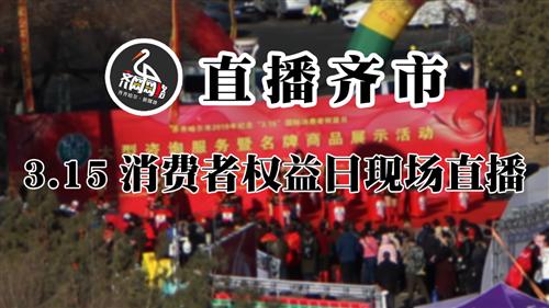 【直播齐市】3.15消费者权益日现场直播