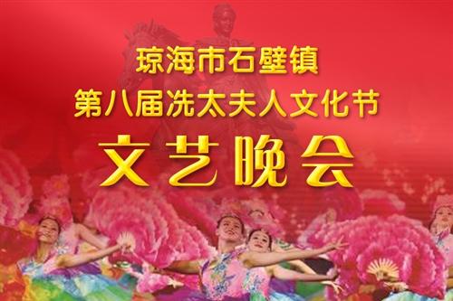 琼海市石壁镇第八届军坡文化节文艺晚会 | 全程视频回放
