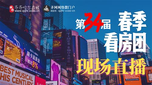 【直播齐市】6188彩票app在线第34届看房团全程直播