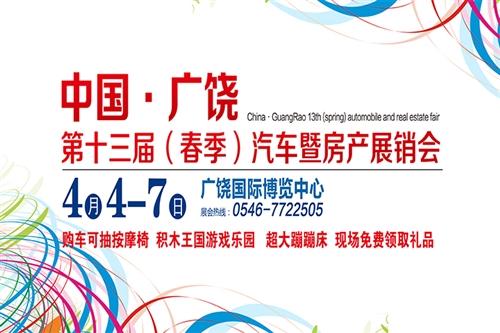 中国·广饶第十三届(春季)汽车暨房产展销会