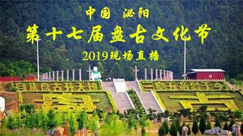 【直播】中国泌阳第十七届盘古文化节