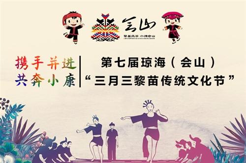 """""""携手并进,共奔小康""""第七届琼海(会山)三月三黎苗传统文化节"""